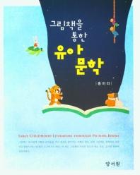 그림책을 통한 유아문학
