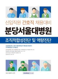 분당서울대병원 조직적합성진단 및 역량진단