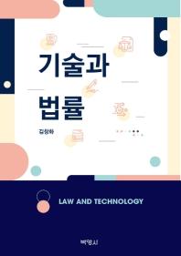 기술과 법률