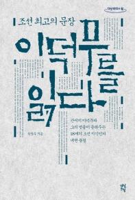 조선 최고의 문장 이덕무를 읽다(큰글자도서)