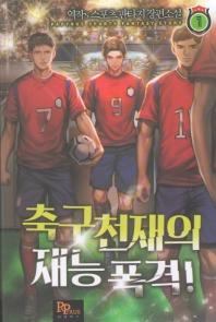 축구 천재의 재능 폭격. 1