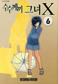 수수께끼 그녀 X. 6