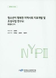 청소년이 행복한 지역사회 지표개발 및 조성사업 연구. 3: 총괄보고서
