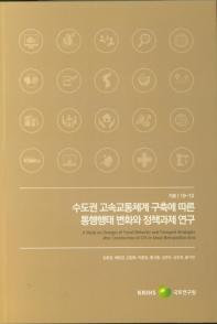 수도권 고속교통체계 구축에 따른 통행행태 변화와 정책과제 연구