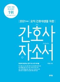 오직 간호대생을 위한 간호사 자소서(2021)