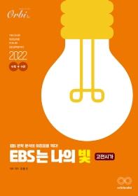 EBS는 나의 빛 고전시가(2021)(2022 수능대비)
