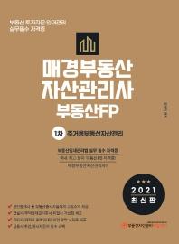 주거용부동산자산관리(매경부동산자산관리사 부동산FP 1차)(2021)