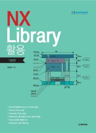 NX Library 활용: 기본편