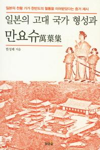 일본의 고대 국가형성과 만요슈
