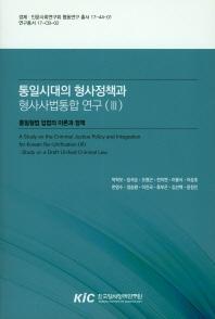 통일시대의 형사정책과 형사사법통합 연구. 3