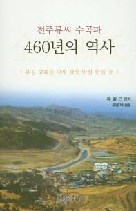전주류씨 수곡파 460년의 역사