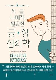 지금 나에게 필요한 긍정심리학