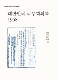 대한민국 국무회의록 1958