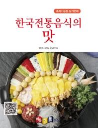 한국전통음식의 맛
