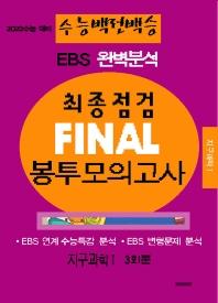 수능백전백승 EBS 완벽분석 최종점검 Final 봉투모의고사 지구과학1(2021)(2022 수능대비)(봉투)