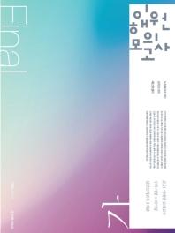 이해원 모의고사 고등 수학 가형 Final 실전모의고사 3회분(2021)(봉투)