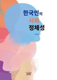 한국인의 사회 정체성