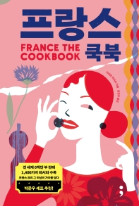 프랑스 쿡북(France: The Cookbook)
