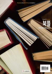 북플(BookPlanner)