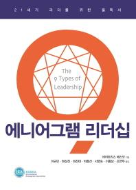 에니어그램 9 리더십