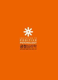 블룸북 긍정심리학