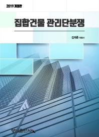 집합건물 관리단분쟁(2019)