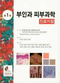 부인과 피부과학 진료지침