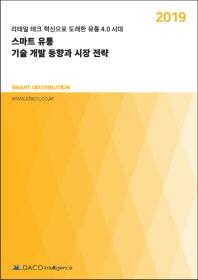 스마트 유통 기술 개발 동향과 시장 전략(2019)