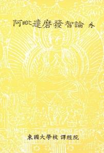 한글대장경 176 비담부15 아비달마발지론 외 (阿毘達磨發智論 外)