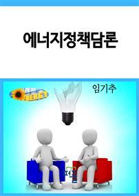 에너지정책담론
