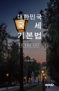 대한민국 국세기본법 : 교양 법령집 시리즈