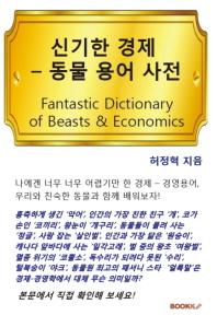 신기한 경제-동물용어 사전