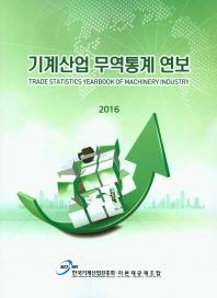 기계산업 무역통계 연보(2016)