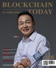 Blockchain Today(블록체인투데이)(2021년 6월호)