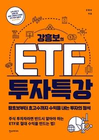 강흥보의 ETF 투자특강