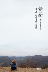 覺語 : 파라순원다영속론