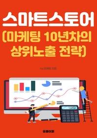 스마트스토어 (마케팅 10년차의 상위노출 전략)