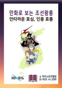 [만화로 보는 조선왕릉] 안타까운 효심, 인종 효릉