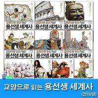 노트증정//사회평론/교양으로 읽는 용선생 세계사 1~10 세트(전10권.양장)