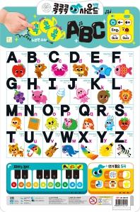 콕콕콕 사운드 벽보: ABC