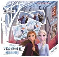 디즈니 겨울왕국2 메모리 게임