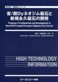 省/脫DYネオジム磁石と新規永久磁石の開發