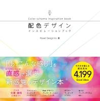配色デザインインスピレ-ションブック