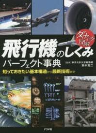 飛行機のしくみパ-フェクト事典 知っておきたい基本構造から最新技術まで
