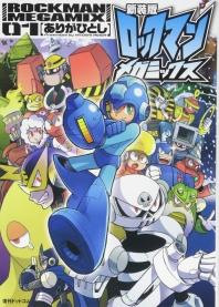 ロックマンメガミックス 01