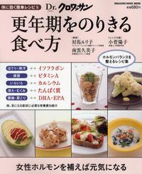 更年期をのりきる食べ方 體に效く簡單レシピ 8