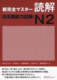 新完全マスタ―讀解日本語能力試驗N2
