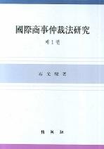 국제상사중재법연구. 1