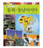 동북 동남아시아