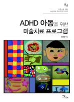 ADHD 아동을 위한 미술치료 프로그램